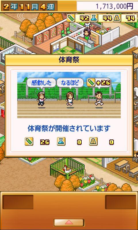 名門ポケット学院1 screenshot #4
