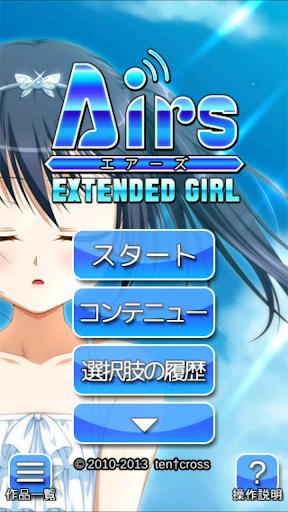 Airs XG(エアーズXG)