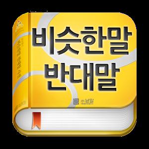 Free Apk android  (주)낱말 - 우리말 비슷한말 반대말 사전 1.6  free updated on