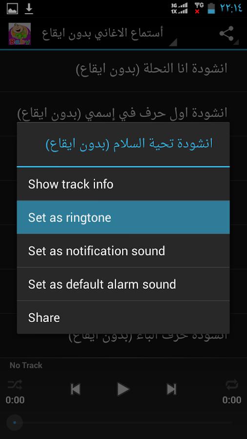 اغاني بيبي بدون ايقاع أناشيد - screenshot