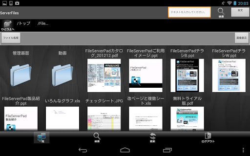 File Server Pad for Android 1.2.1 Windows u7528 2
