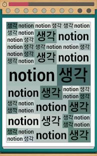 벼락치기 - 공무원 영단어- screenshot thumbnail