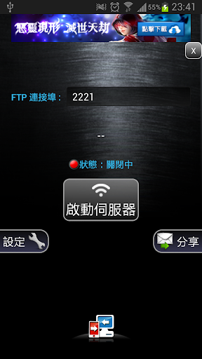 PocketSpace FTP伺服器