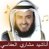أناشيد مشاري العفاسي