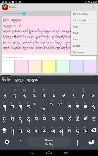 Tibetan Keyboard plugin