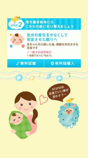健康必備APP下載|赤ちゃんが眠る泣き止む音楽療法 ~オトサプリ~ 好玩app不花錢|綠色工廠好玩App