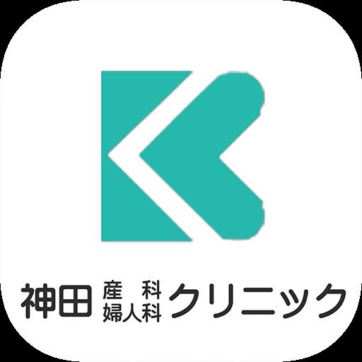 札幌市の神田産科婦人科クリニックの公式アプリ 醫療 LOGO-阿達玩APP