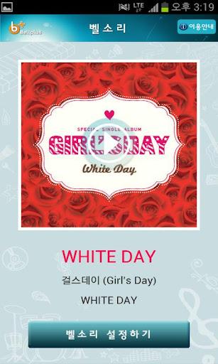 벨소리 : WHITE DAY [걸스데이]