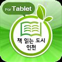 책 읽는 도시 인천 for tablet icon