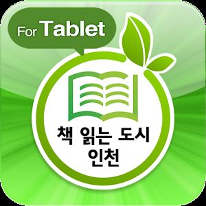 책 읽는 도시 인천 for tablet 아이콘
