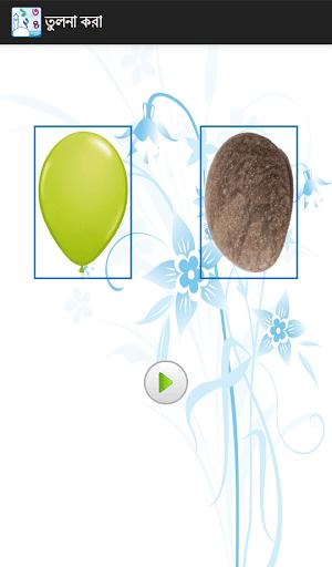 【免費教育App】অংক ১ম পাঠ-APP點子