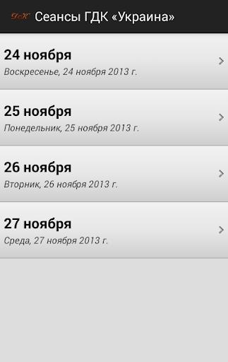Сеансы ГДК «Украина»