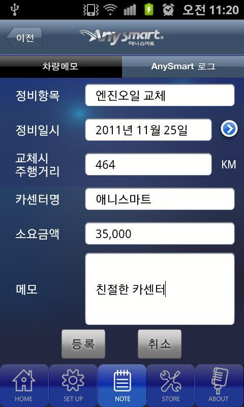 애니스마트[순정키, 순정스마트키, 양방향, 경보기] - screenshot