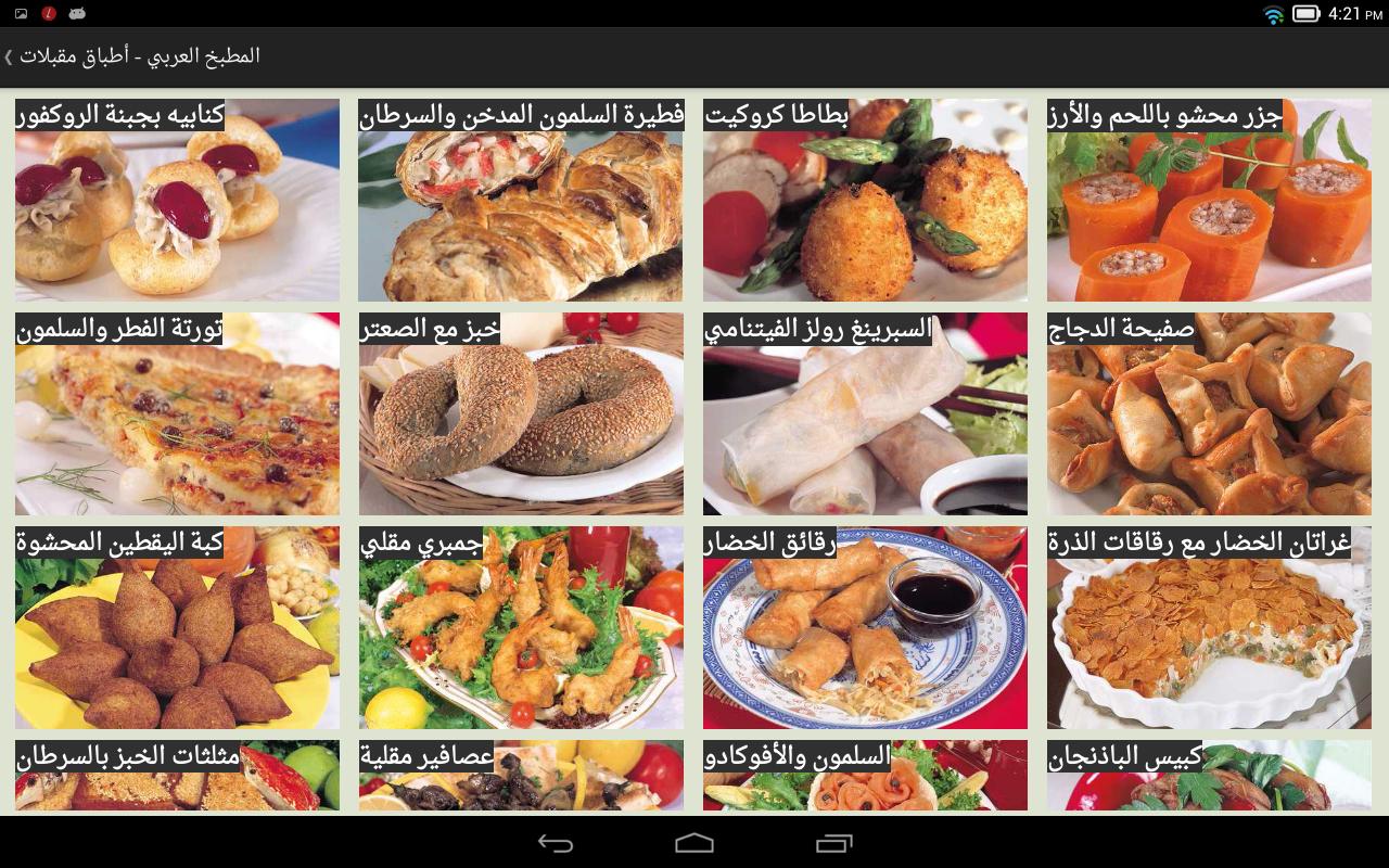 المطبخ العربي - screenshot