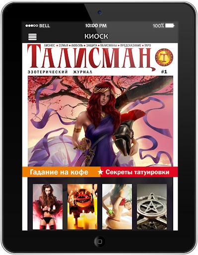 Эзотерический Журнал Талисман