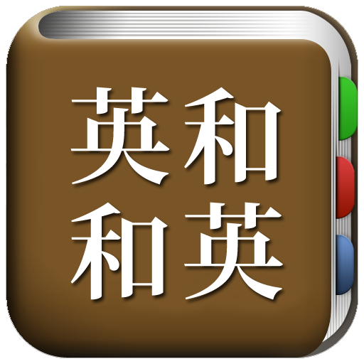 All英語辞書, English ⇔ Japanese LOGO-APP點子