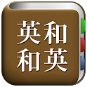 All英語辞書, English ⇔ Japanese icon