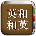 All英語辞書, English  Japanese icon
