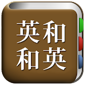 All英語辞書, English ⇔ Japanese APK for Blackberry