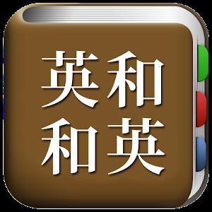 All英語辞書, English ⇔ Japanese 教育 App LOGO-APP試玩