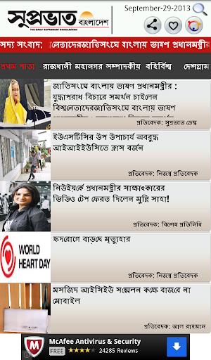 Suprovat Bangladesh