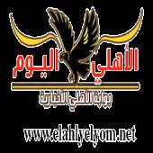 الاهلى اليوم  el-ahly el-yom