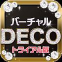 バーチャル・デコ トライアル版 icon