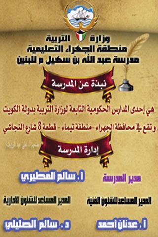 مدرسة عبد الله بن سهيل م بنين