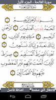 Screenshot of Read Quran