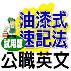 油漆式速記法-公職考試英文試用版 icon