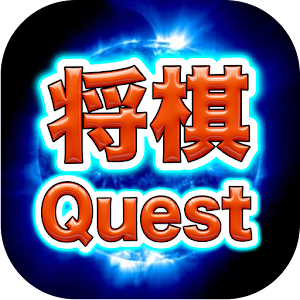 ShogiQuest – Play Shogi Online for PC and MAC