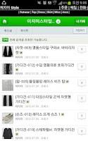 Screenshot of 미지미 Style - 모던, 심플, 트렌디한 의류/잡화