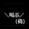 \叫ぶ/(偽) logo