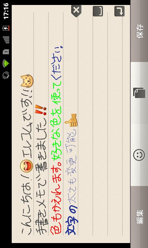 Handwriting Memo (Free) - screenshot
