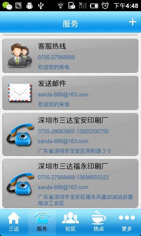 三达印刷 - screenshot