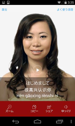 中国語ビデオ辞書 - 翻訳機能・学習機能・音声機能