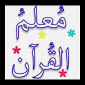 Mualam Ul Quran Urdu