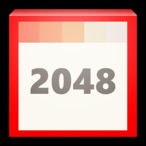 2048快樂