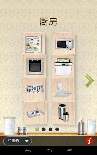 免費休閒App|厨房3D益智积木的教育游戏为孩子们|阿達玩APP