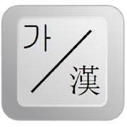 Sino Korean Keyboard