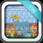 Zoo Keyboard