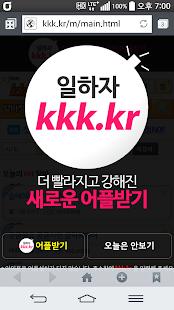 일하자알바 - 여우알바 & 유흥알바 - screenshot thumbnail