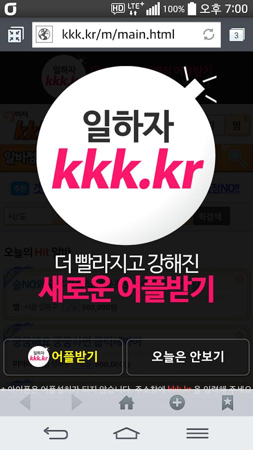 일하자알바 - 여우알바 & 유흥알바 - screenshot