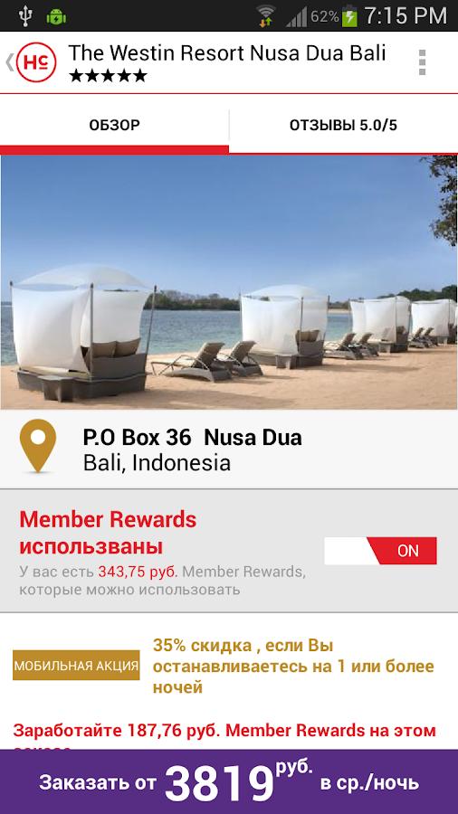 HotelClub: скидки до 70% - screenshot