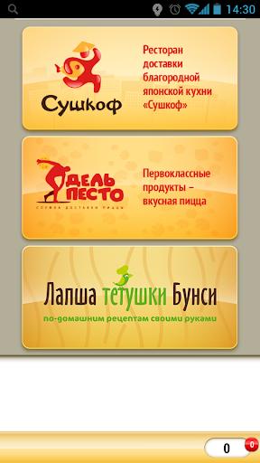 Сушкоф – Доставка блюд