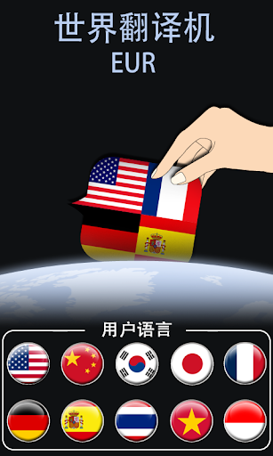 世界翻译机 [EUR]