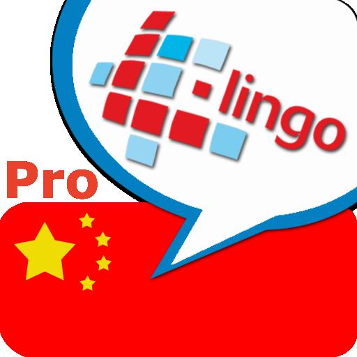 L-Lingo 学习中文普通话 Pro 教育 App LOGO-硬是要APP