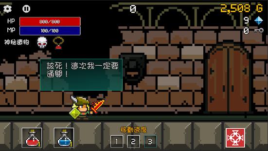 進攻的勇士 Screenshot