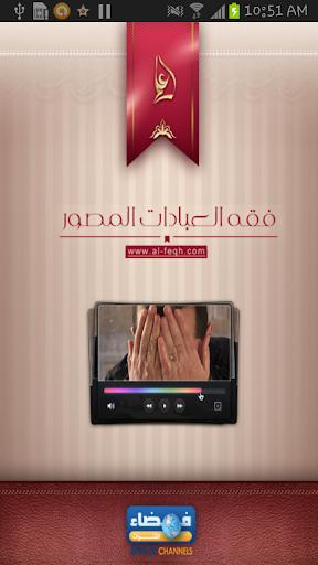 فقه العبادات المصور - الزكاة
