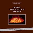 Kroz bosanski oganj icon
